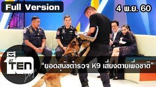"""ตีสิบเดย์ (4 พ.ย. 60) """" ยอดสุนัขตำรวจ K9 เสี่ยงตายเพื่อชาติ"""""""