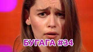 БУГАГА 34. Лучшие кубы начала Мая