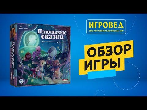 Плюшевые сказки. Обзор настольной игры от Игроведа