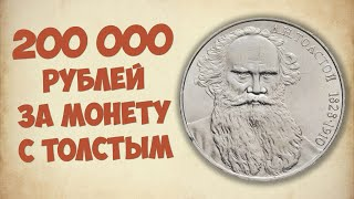 юбилейный рубль СССР «Толстой», который может стоить более 200.000 руб