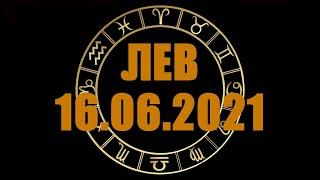 Гороскоп на 16.06.2021 ЛЕВ