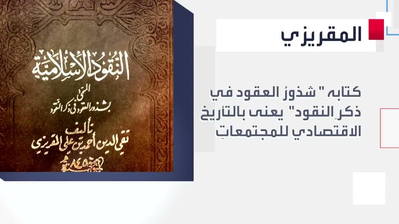 كتاب -السلوك لمعرفة دول الملوك- من أهم كتب تقي الدين المقريزي  - نشر قبل 5 ساعة