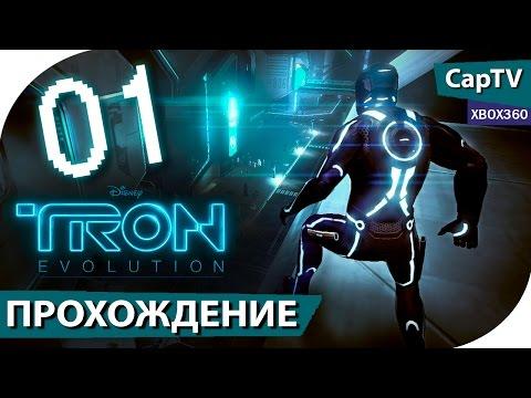 TRON: Evolution (ТРОН Эволюция) - Часть 01 - Прохождение на русском - [CapTV] - Xbox360