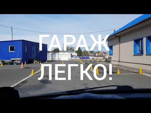 Заезд в гараж задним ходом на площадке видео уроки с объяснениями
