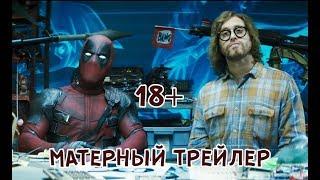 Дэдпул 2\Deadpool 2 Русский Финальный Трейлер #2 (Матерный, 2018)