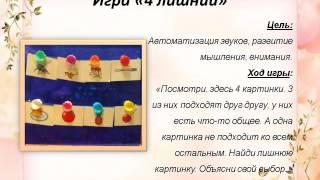Методическая разработка /  Логопеду  Игровое обучающее пособие « Волшебный сундучок»