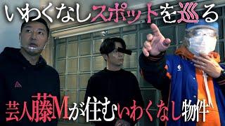 【閲覧注意】いわくなしスポットを巡る 〜芸人藤Mさんの家〜