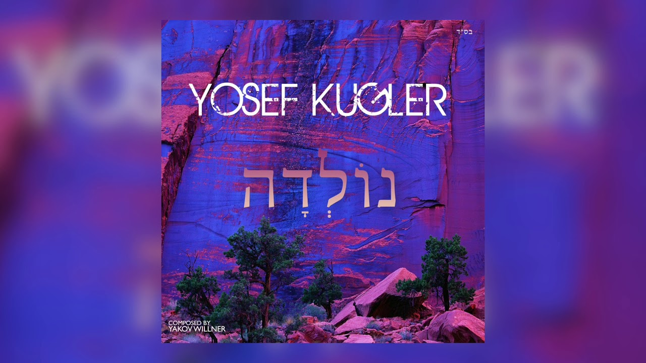 Yosef Kugler - Nolda (Official Audio) יוסף קוגלר - נולדה