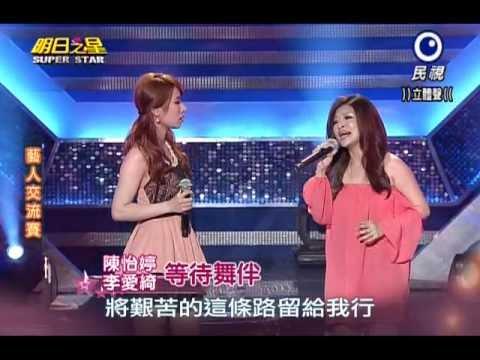 2013 06 22 明日之星 藝人交流~陳怡婷+李愛綺=等待舞伴 - YouTube