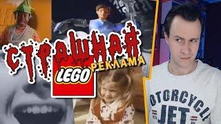 СТРАШНАЯ РЕКЛАМА LEGO