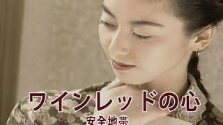 ワインレッドの心 (カラオケ) 安全地帯 thumbnail