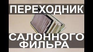 Адаптер салонного фильтра ВАЗ 2109 - 2114. Переходник ЧЕРТЕЖИ