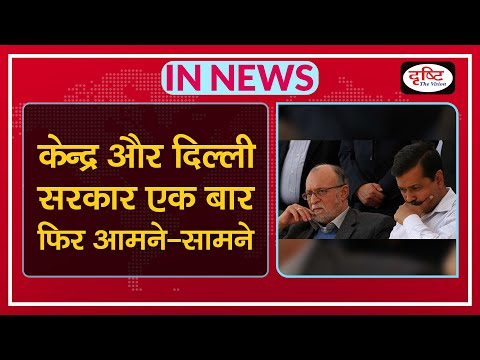 Powers of LG of Delhi in new central bill - IN NEWS I Drishti IAS