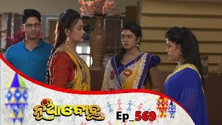Nua Bohu | Full Ep 569 | 14th May 2019 | Odia Serial - TarangTV