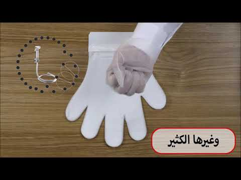 Protection Gloves UAE patent and PCT