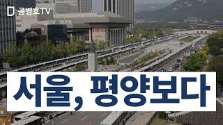 서울, 평양보다 [공병호TV]