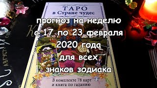Гороскоп на неделю с 17 по 23 февраля 2020 года на картах Таро в Стране Чудес!