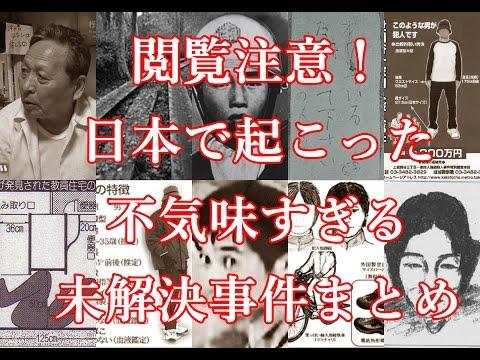 【閲覧注意】日本で起こった不気味すぎる未解決事件まとめ【恐怖】