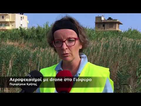 Αεροψεκασμός με drone στο Γιόφυρο. Καταπολέμηση των κουνουπιών από την Περιφέρεια Κρήτης
