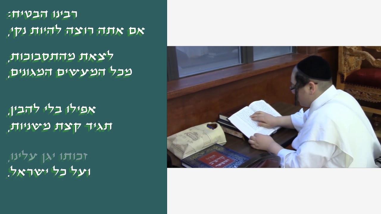 """הרב יואל ראטה שליט""""א. """"רבינו"""". שיר מתורגם"""