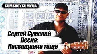 Сергей Сумской - Посвящение тёще...  (ПЕСНЯ ПОД ГИТАРУ, ПОЕТ АВТОР ПЕСНИ)