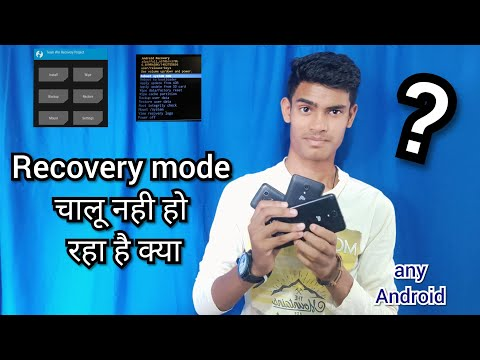 How To Enable Any Android Device Recovery Mode,रिकवरी मोड ऑन कैसे करें, Recovery Mode