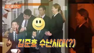 얼간이의 추억팔이1탄 박시연 김준호 씁쓸한 인생 웃으면 죽는다 [NG메이커스]