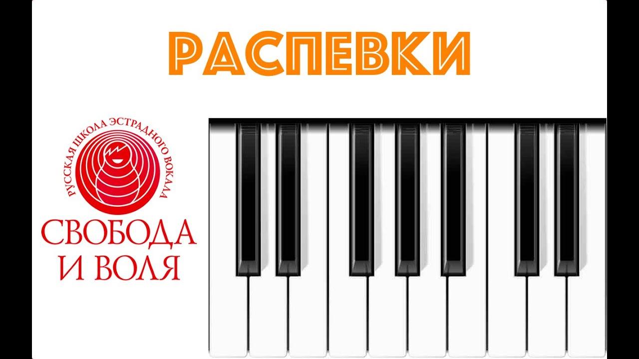 Голоса ноты на распевки фортепиано для джазовые ноты,