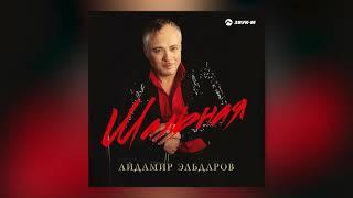 Айдамир Эльдаров - От любви