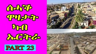 cinema semere -Jokes in Eritrean funny || Tigrinya joke # 23