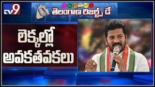 కేసీఆర్ పరిపాలనను ఇప్పుడైనా ఫామ్ హౌస్ నుంచి సచివాలయంకి తీసుకురావాలి : రేవంత్ రెడ్డి  - TV9