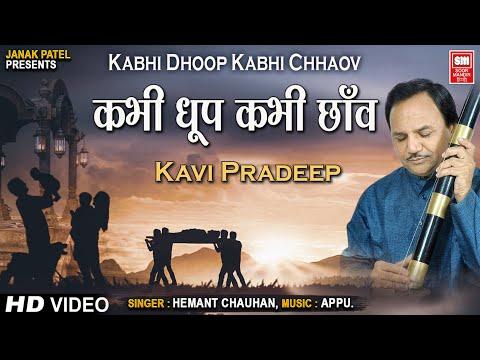 कभी धूप कभी छाँव I Kabhi Dhup Kabhi Chhav I Kavi Pradeep I Hemant Chauhan I Bhajan