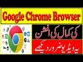 What is Google Chrome Extension & How to Use Chrome Extension in Browser