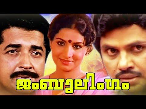 Jambulingam Malayalam Full Movie 1982 | Prem Nazir, Jayabharathi | Malayalam Movie Online