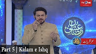 Ishq Ramazan - Kalam e Ishq - 27th Sehar - Part 5 - TV One - 2017