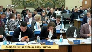 Засідання Сесії Рівненської міської Ради