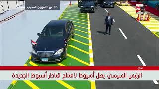 """لحظة وصول الرئيس السيسي محافظة أسيوط لافتتاح """"قناطر أسيوط الجديدة"""""""