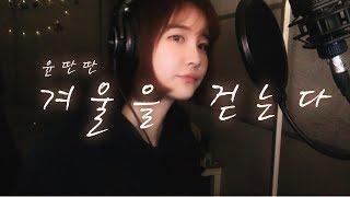 윤딴딴(Yoon Ddan Ddan) - 겨울을 걷는다(Walking in the Winter) (EunByeol - 은별 Cover)