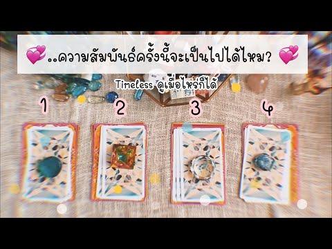 {Pick A Card} 💞ความสัมพันธ์กับคนนี้จะเป็นไปได้มั้ย💞..Timeless