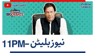 Bara Faisla | Samaa News | Latest Bulletin | 11PM - SAMAA TV - 14 October 2018