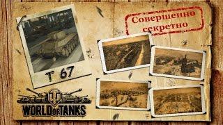Имбовые танки World of Tanks – Если верить, сказка оживет! Часть 1(, 2017-03-29T21:49:29.000Z)