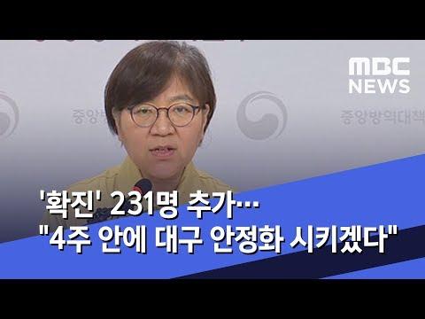 """'확진' 231명 추가…""""4주 안에 대구 안정화 시키겠다"""" (2020.02.24/뉴스데스크/MBC)"""
