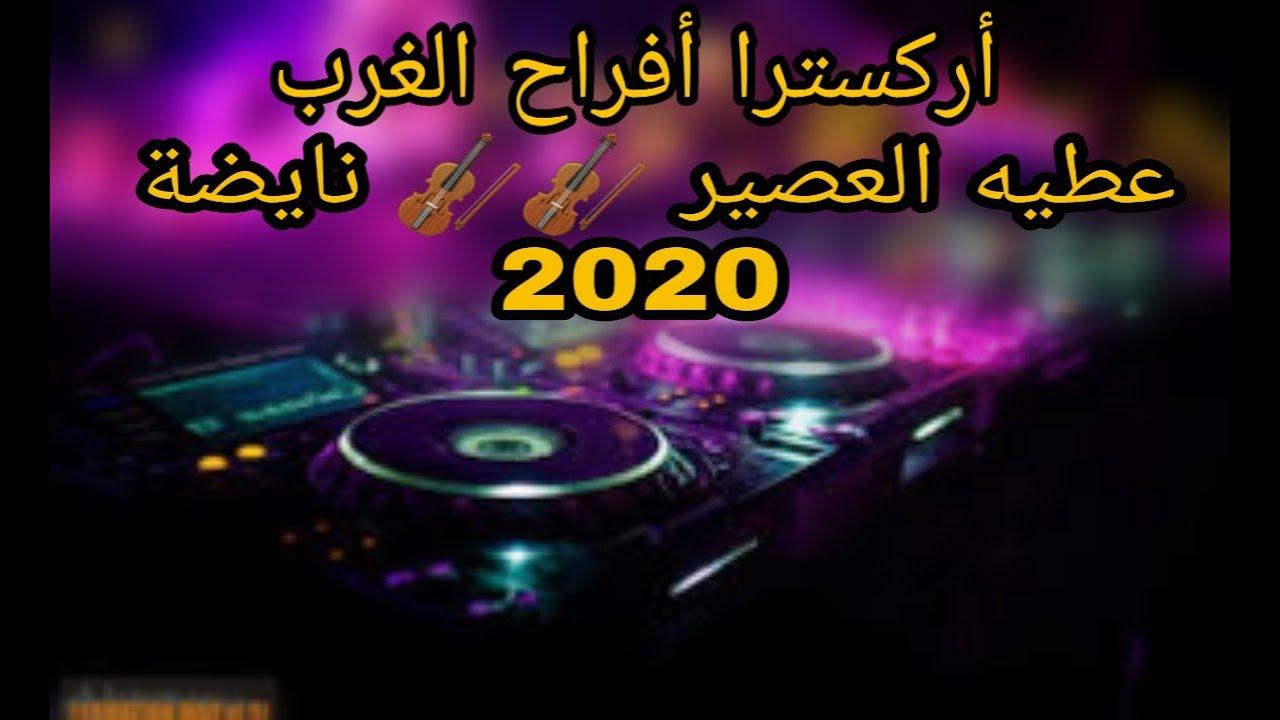 Download orchestra Afrah Gharb Cha3bi 3tih l3asir 🎻🎺🥁🎸🎹🎷  Sk4 cha3bi 2020