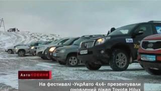 "Toyota на втором фестивале внедорожников ""УкрАвто 4х4"""