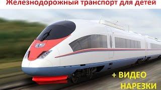 ► Железнодорожный транспорт ★  Развивающие мультики для маленьких детей и малышей ★ Поезд для детей