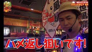 141回目の楽園天国は、茨城県古河市の『グランドセピア 古河店』さんで...