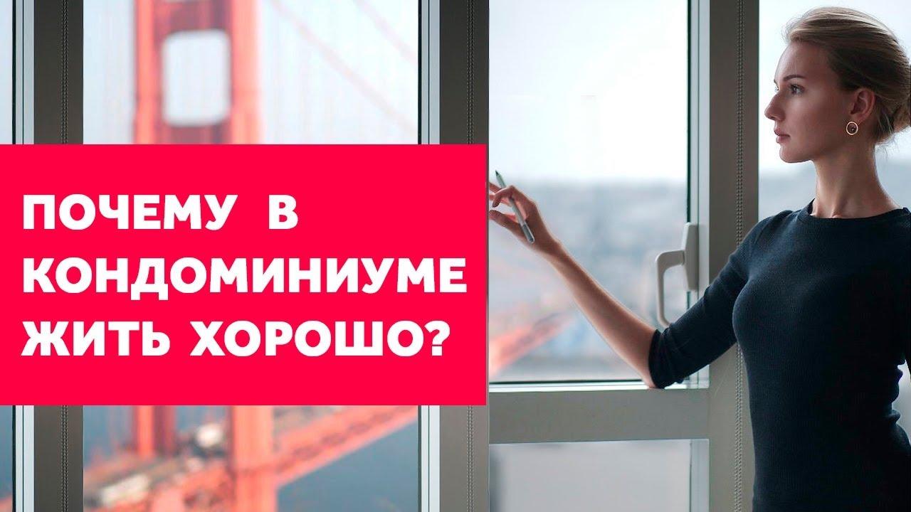 ОБЗОР КВАРТИРЫ В САН-ФРАНЦИСКО