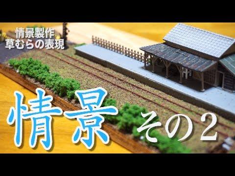 KATO シーナリーセットで簡単情景製作! その2【モジュールレイアウト ジオラマ Nゲージ 鉄道模型】