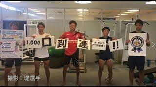 【1,000口到達記念】神山選手を腕相撲で倒せ!チャレンジ☆