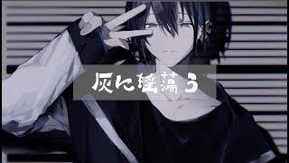 灰に揺蕩う / victream feat.v_flower【黛灰イメージソング / にじさんじ】